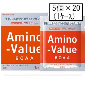 「送料無料」大塚 アミノバリューパウダー8000(BCAA) 1L用×5個×20(1ケース)(機能性表示食品)
