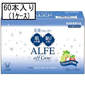 「送料無料」大正 アルフェオフケア 50mL×60本(1ケース)(指定医薬部外品)