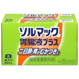 6480円以上のお買い上げで送料無料です 評価 送料無料 メーカー公式 大鵬薬品 ソルマック胃腸液プラス 指定医薬部外品 50mL×8本入