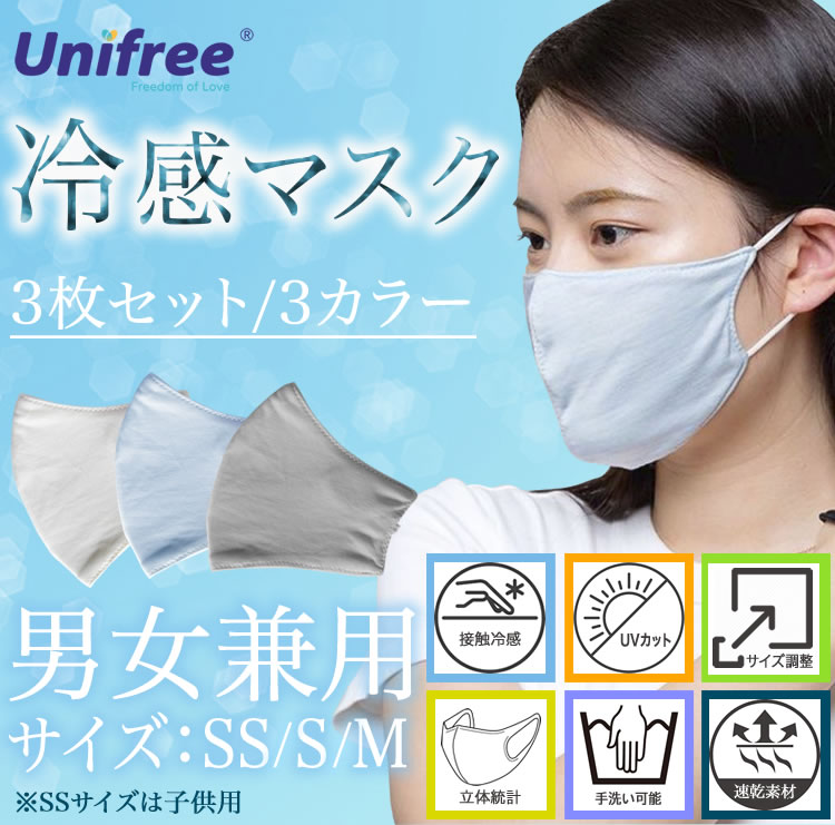 ただいま半額で しかも送料無料 世界の人気ブランド 即出荷 3色セット Unifree接触冷感マスク普通サイズ