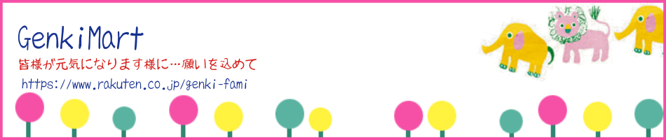 GenkiFami:Genkifamiはお客様の健康で快適な暮らしを支えるお手伝いを致します