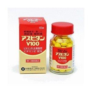 アスビタンV100 60錠×2個 【第3類医薬品】佐藤薬品工業