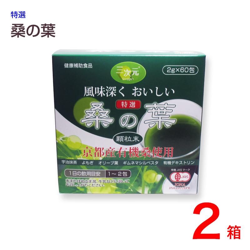 京都産有機桑使用【即納可】特選 桑の葉 顆粒末(60包)2箱
