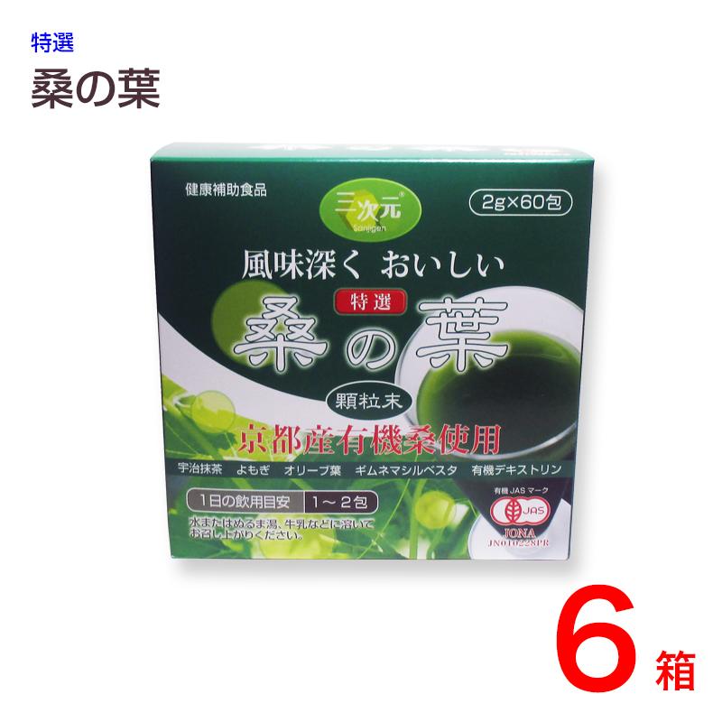 京都産有機桑使用特選 桑の葉 顆粒末(60包)6箱