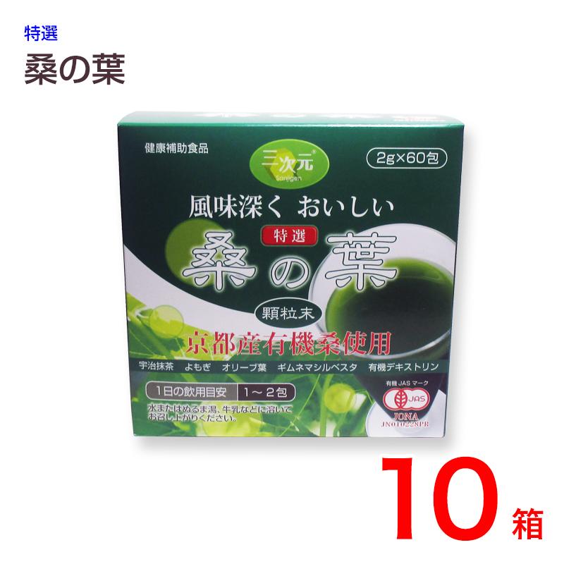京都産有機桑使用特選 桑の葉 顆粒末(60包)10箱