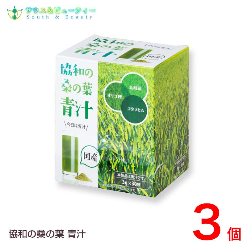協和 桑の葉 青汁 (3g×30袋)×3個