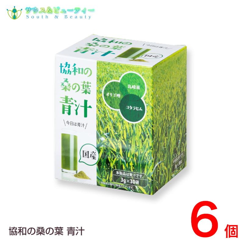 (3g×30袋)×6個 桑の葉 青汁 協和