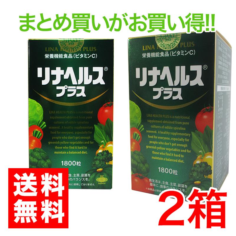 リナヘルス・プラス 1800粒(45日分)×2箱ダイエット中の栄養補給に好き嫌いのあるお子様に毎日のバランス栄養補助に、ほうれん草の40倍ものBカロチン配合栄養機能食品