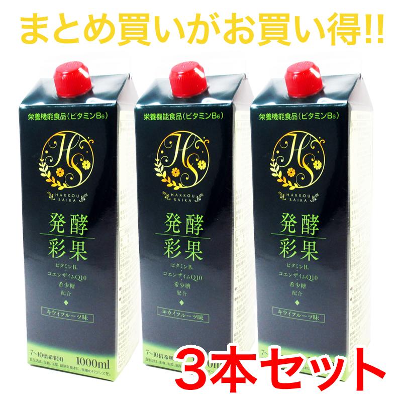 フジスコ 発酵彩果 1000ml×3本