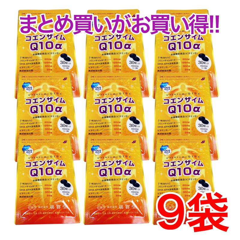 【送料無料】コエンザイムq10(1袋/30粒入)9袋話題のDHA・EPA配合