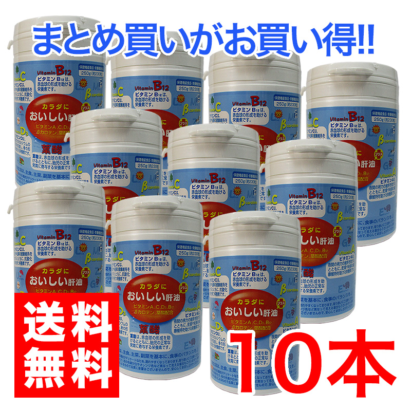 カラダにおいしい肝油 プラス 10個セットビタミンC 葉酸 カルシウム促進ビタミンD β―カロテン配合お子様栄養バランス 健康食品