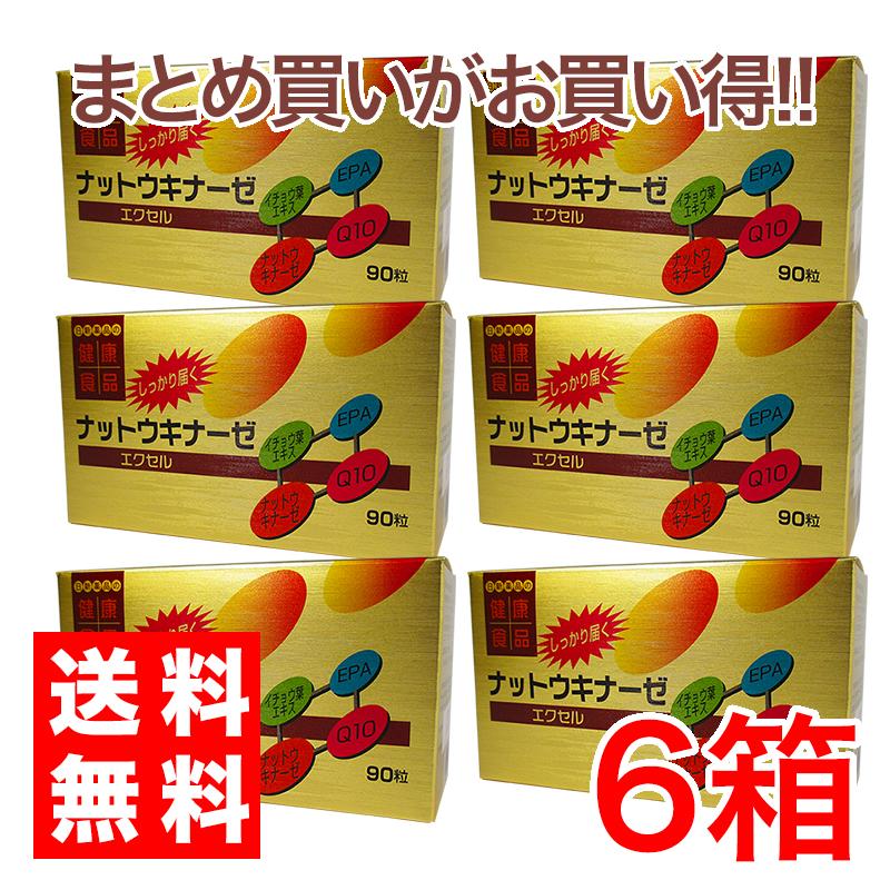 ナットウキナーゼエクセル 6箱納豆菌、ナットウキナーゼ、ネバネバ納豆菌イチョウ葉エキス、EPA配合、納豆菌、ナットウキナーゼ