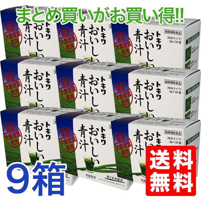 トキワ おいしい青汁 3g×30袋 9個セットお子様飲料 お肉好き 野菜嫌い 国産大麦若葉 九州農家無農薬 青汁 黒ごま末配合