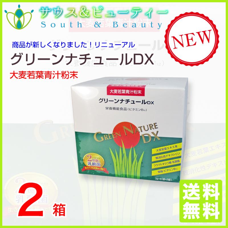 グリーンナチュールロイヤル リニューアル 大麦若葉 おいしい青汁 グリーンナチュールDX60袋×2箱【あす楽対応】
