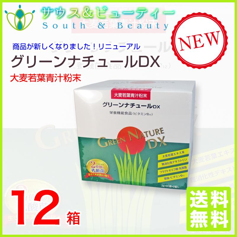 グリーンナチュールロイヤル リニューアル 大麦若葉 おいしい青汁 グリーンナチュールDX60袋 12箱セット