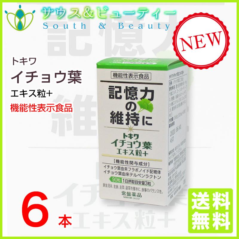 トキワイチョウ葉エキス粒プラス90粒×6個機能性表示食品
