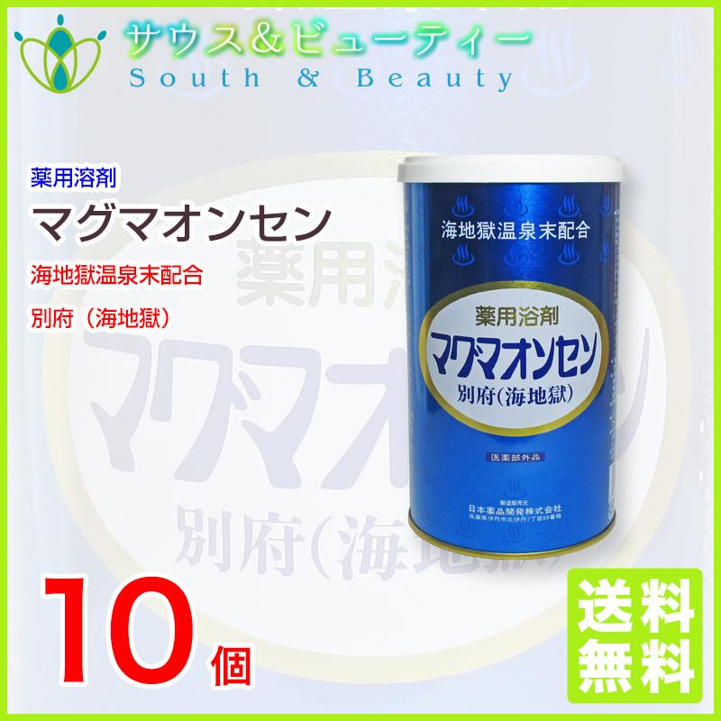 マグマオンセン 600g 10個別府 海地獄日本薬品開発マグマ温泉 海地獄乾燥粉末
