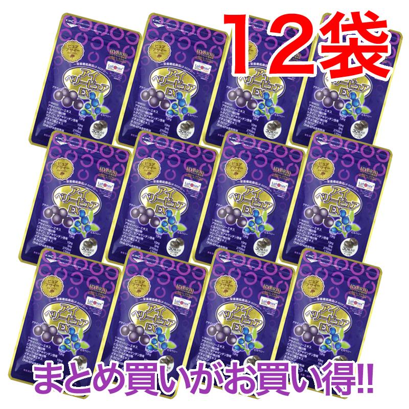 送料無料、即納可 アイベリーピュアEX30粒12袋セット販売