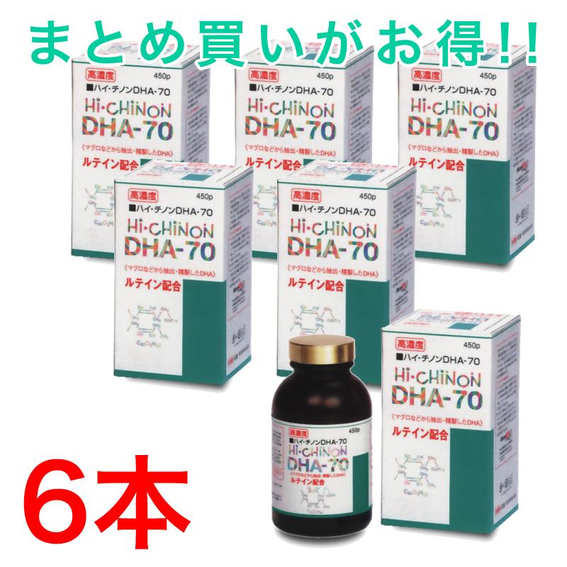 ハイチノンDHA-70 450粒×6本中高年壮年からの体調管理に・受験生にも★EPA・マリーゴールドルテイン・ルテイン・シソ実