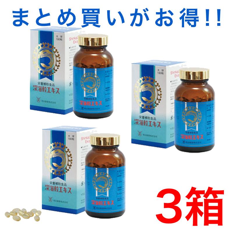 深海鮫エキス 180粒 3本セット生活習慣 スクアレン100% 飲みやすいソフトカプセル 深海サメ 肝油
