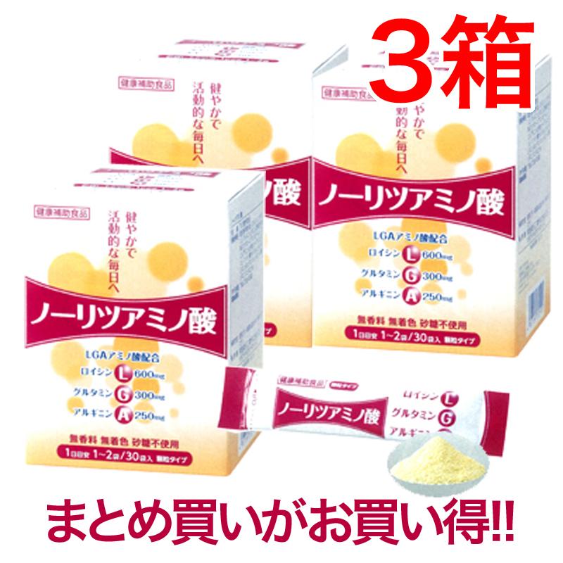ロイシン、グルタミン、アルギニンノーリツアミノ酸30袋3箱LGAアミノ酸配合アスリートの方へ