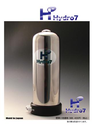 ハイドロセブン【Hydro7】ゼオライト活用