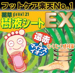 Jueki ex