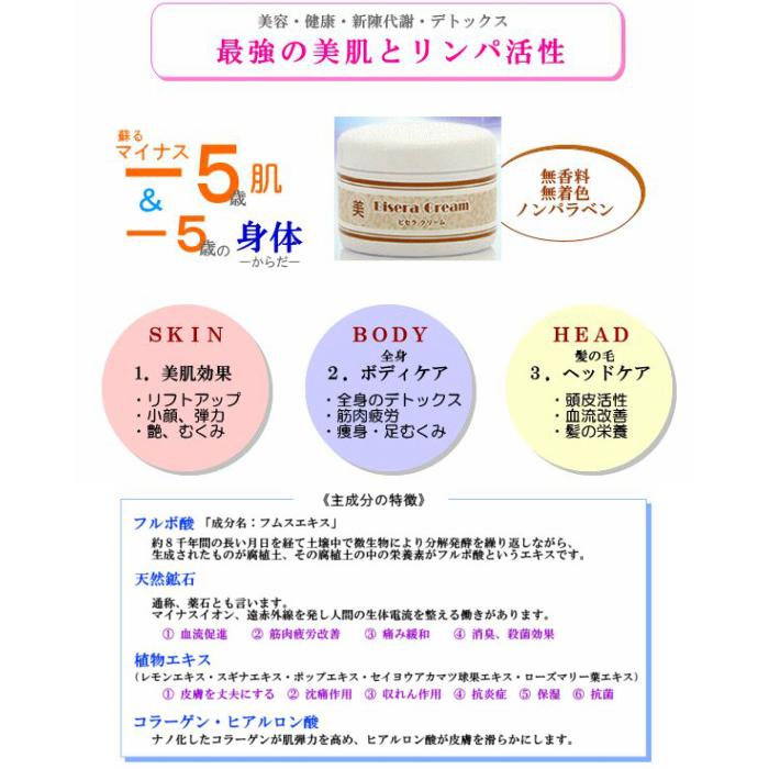 ビセラクリーム 150g Bisera Cream 美セラクリーム