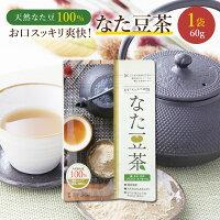 日本最大級の品揃え じっくりと 香ばしいまでに焙煎されたなた豆 #13;丁寧に細かく粉末に仕上げました メール便 なた豆茶 60g 約30杯分 花粉 対策 グズグズ スギ ヒノキ なた豆 粉末 100% 膿取り豆 口 無添加 ナタマメ茶 約1ヵ月分 パウダー カフェインレス お茶 粉末茶 鼻 ミネラル 国内加工 在庫処分 健康茶 喉