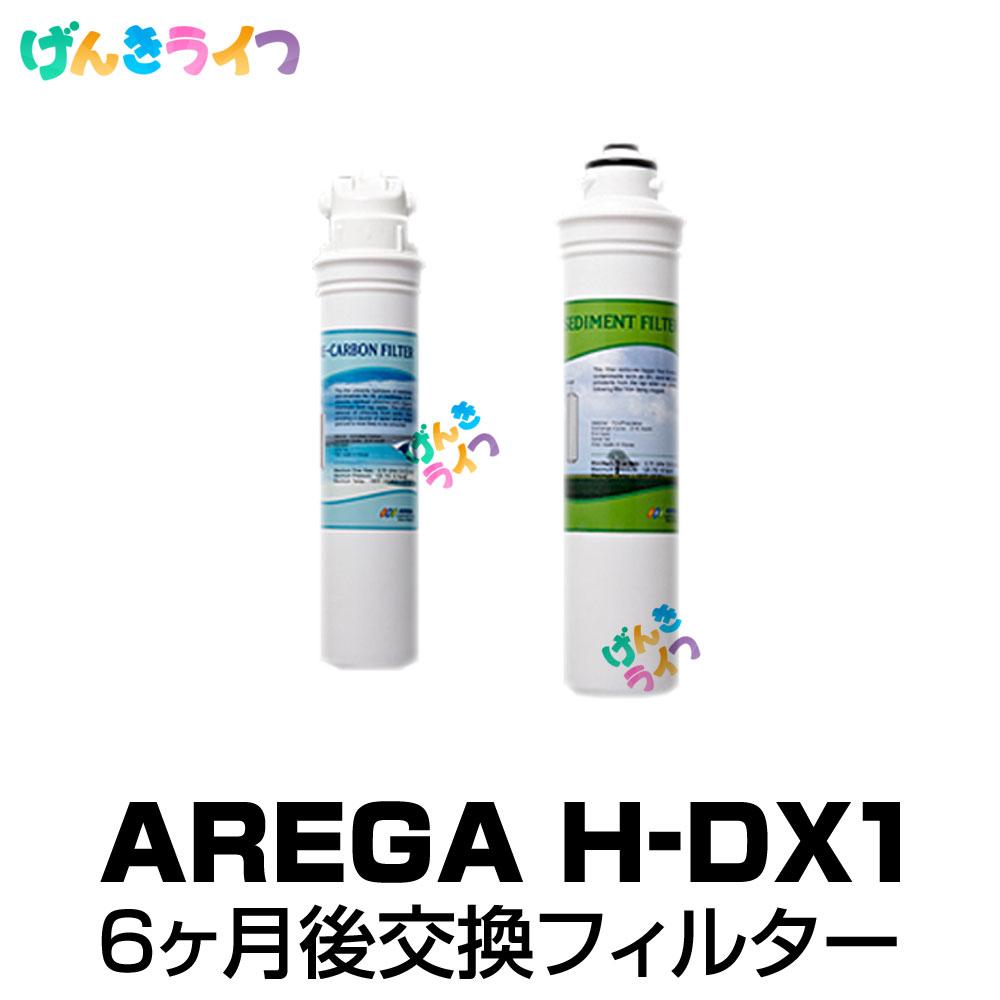 逆浸透膜浄水器 RO浄水器 6ヶ月交換 フィルターセットAREGA 冷温水高濃度水素水サーバー H-DX1 セディメントフィルター プリカーボンフィルター