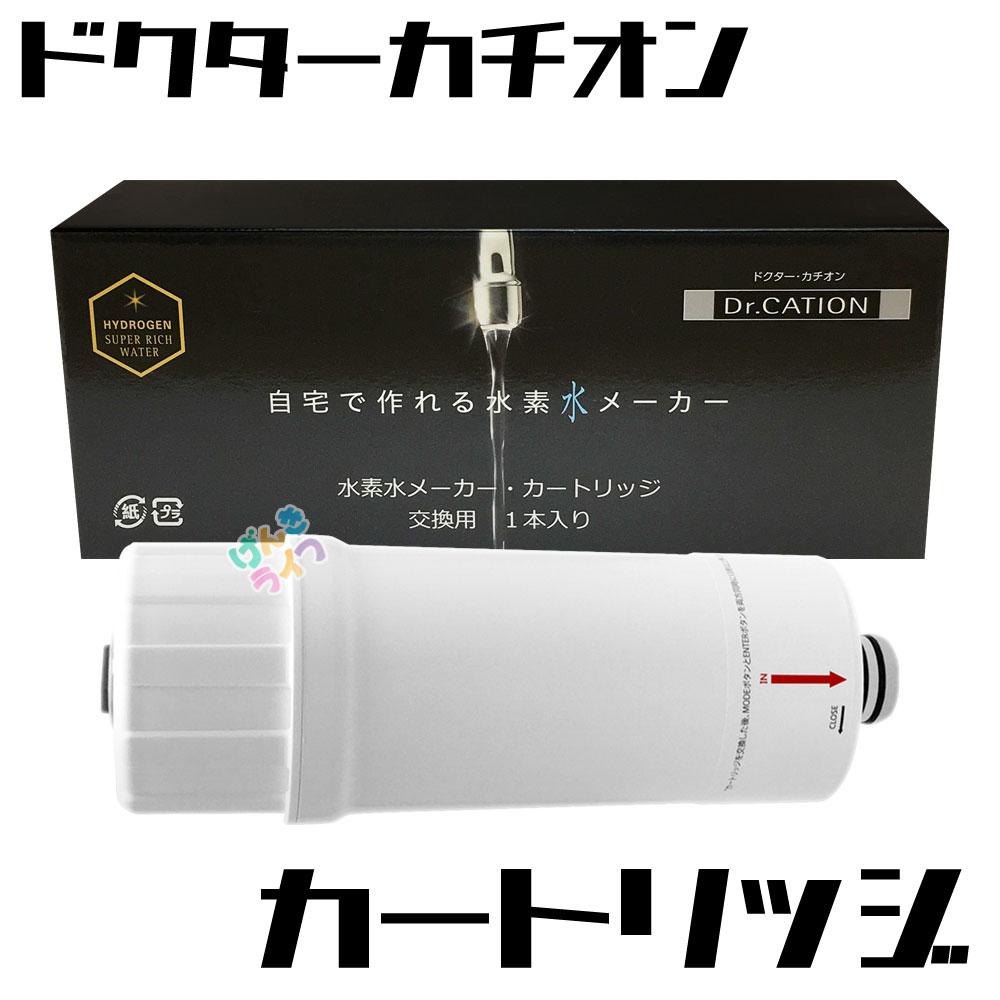 ドクターカチオン 水素水生成器 JA-1 専用 カートリッジ ※ジェネレーター