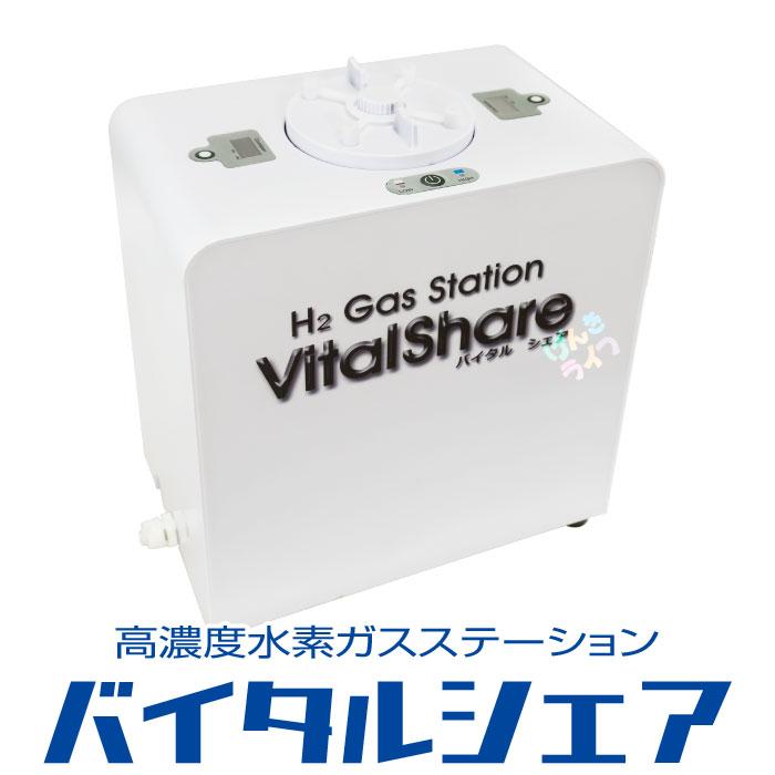 高濃度水素ガス吸入器バイタルシェア