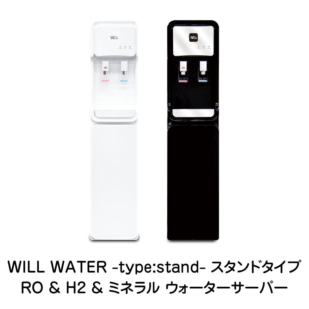 高濃度水素水サーバーウィルウォーター本体+設置工事費込み