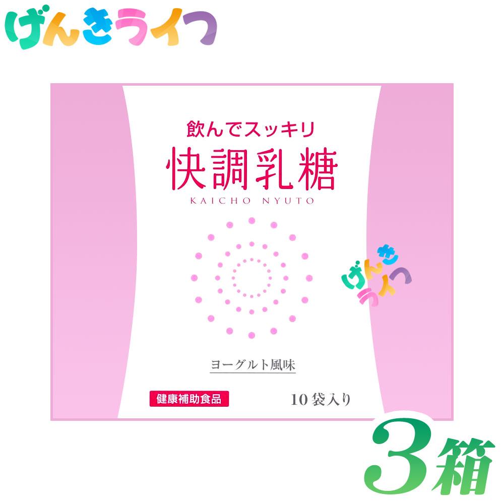 メディカル技研 快調乳糖 10袋入り 3箱