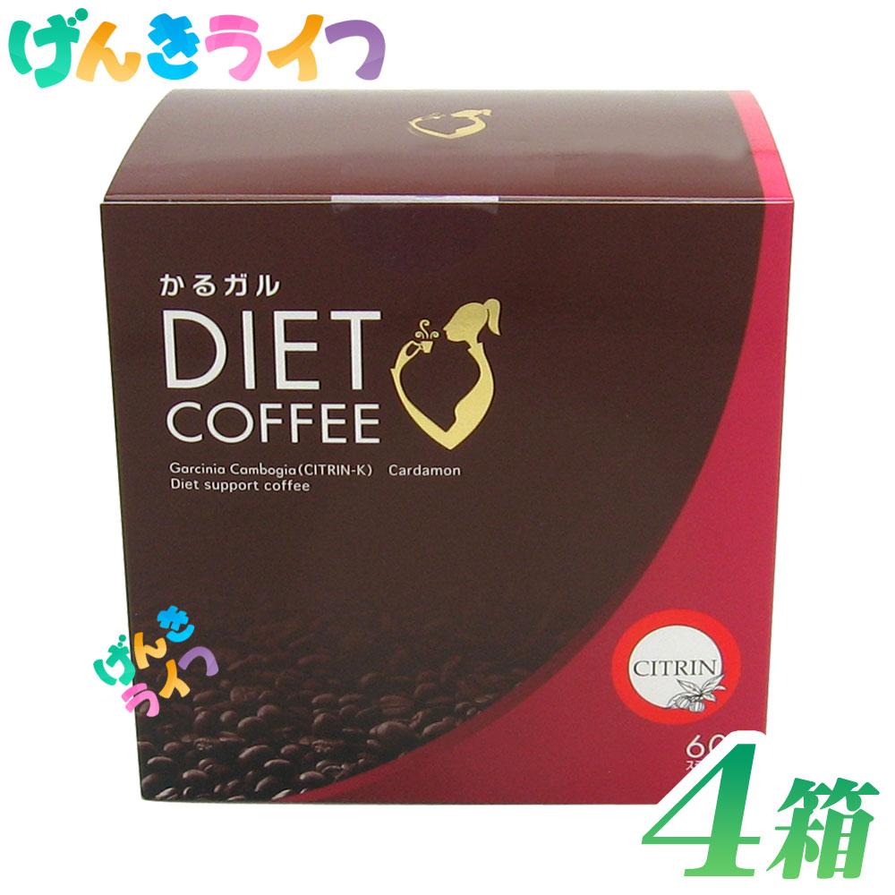 かるガルダイエットコーヒー 60袋入り 4箱