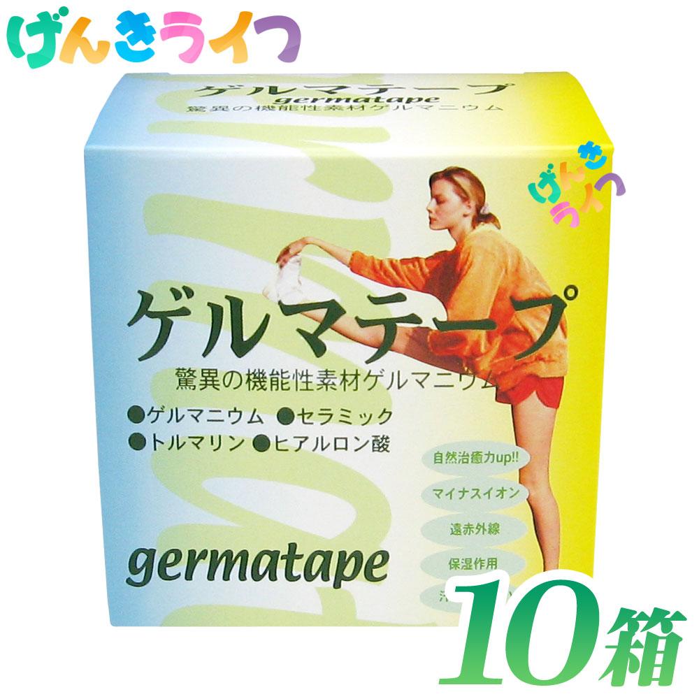 ゲルマテープ 10箱 日本薬興
