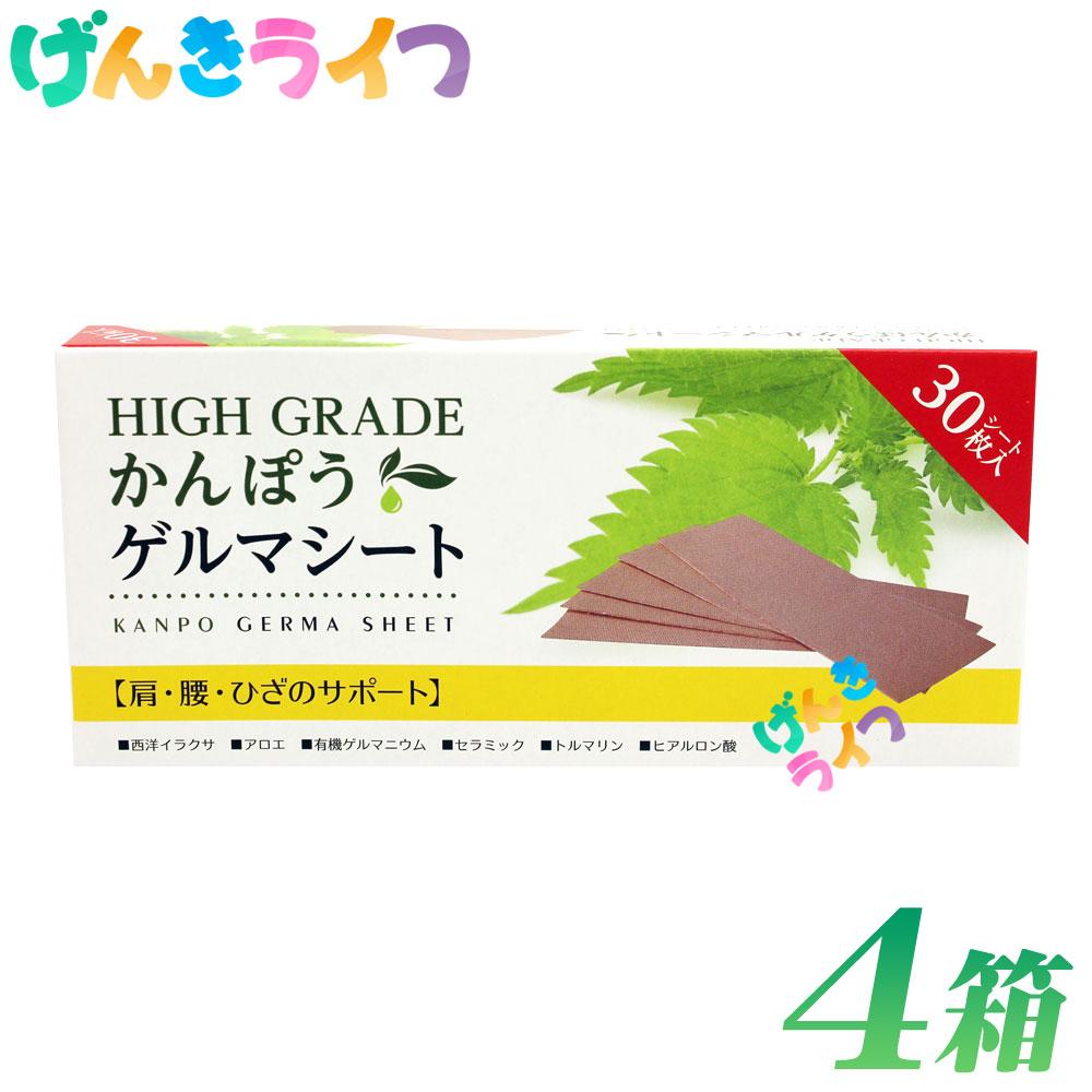 ハイグレードかんぽうゲルマシート 4箱 日本薬興