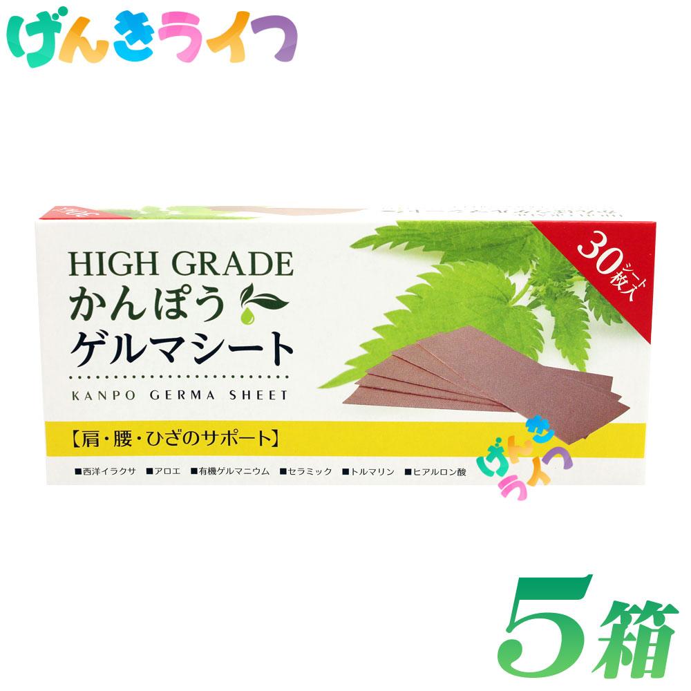 ハイグレードかんぽうゲルマシート 5箱 日本薬興