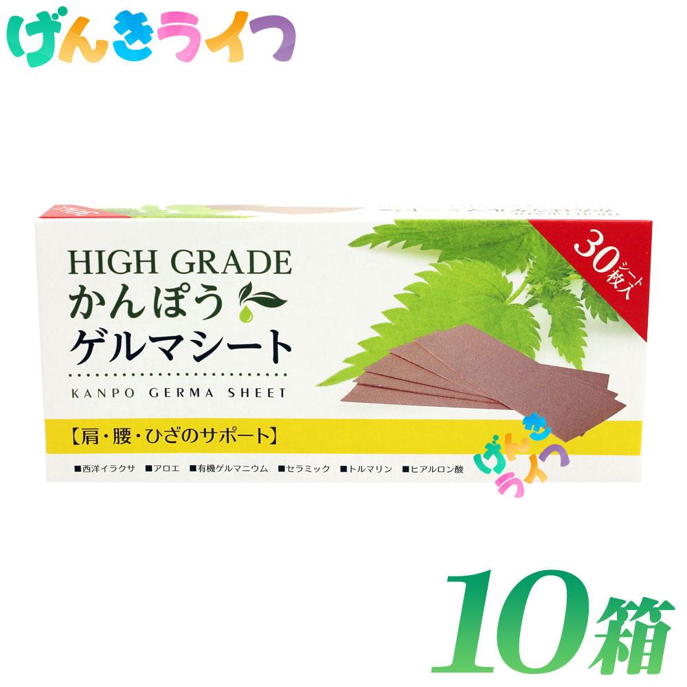 ハイグレードかんぽうゲルマシート 10箱 日本薬興