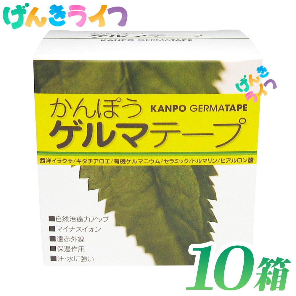 かんぽうゲルマテープ 10箱 日本薬興