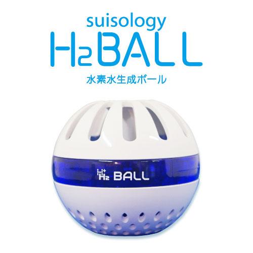 【送料無料】【水素水生成ボール】スイソロジーエイチツーボール(suisology H2 BALL)※水素水 水素風呂 入浴剤