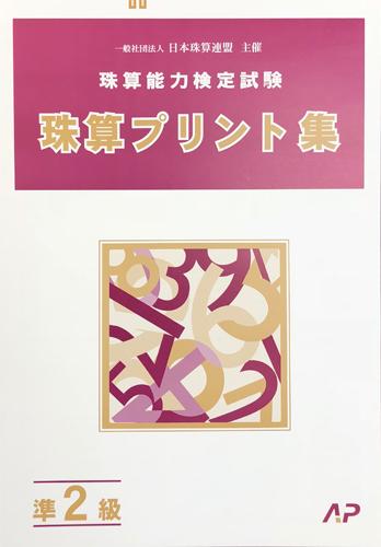 楽天市場】AP【日商・日珠連】◇珠算 準2級(大判)プリント集 日本 ...