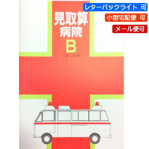 見取算の特訓に 3桁~4桁 5桁を含む 見取算病院 B 超定番 4級 5☆大好評 3級編