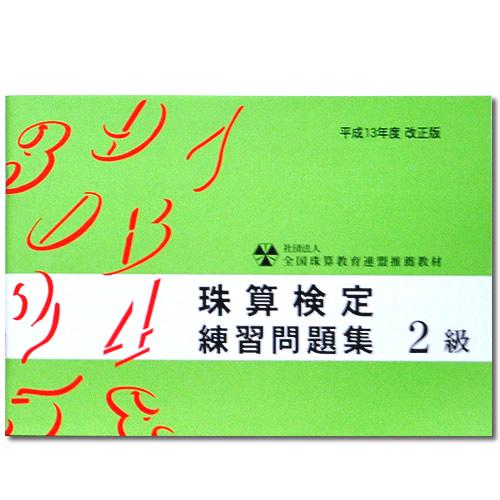 全国珠算教育連盟推薦教材13年度改正版 sato 日本全国 送料無料 全珠連 2級 珠算 即出荷 問題集