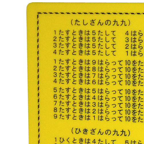 算盘 99年表 (99 教学) (subraction 99) (99 乘法)