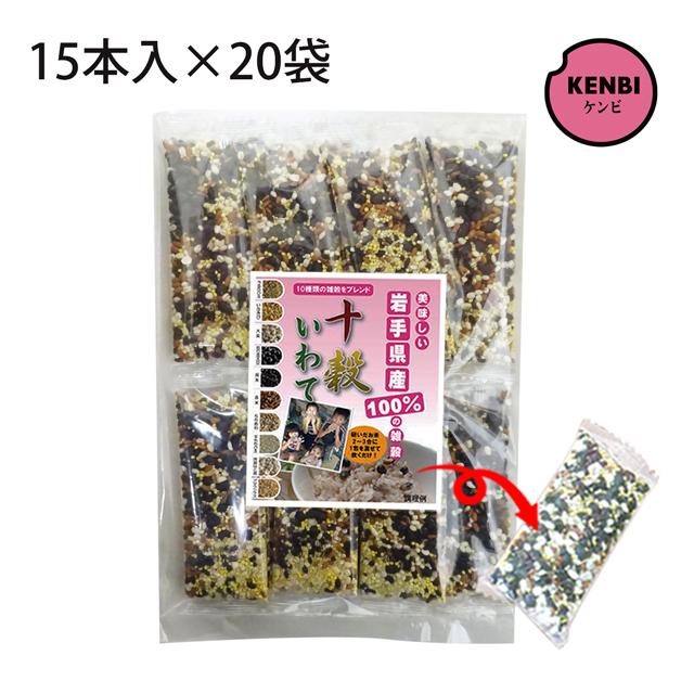 【大量購入】【送料無料】十穀いわて 15本入×20袋(岩手県産雑穀)