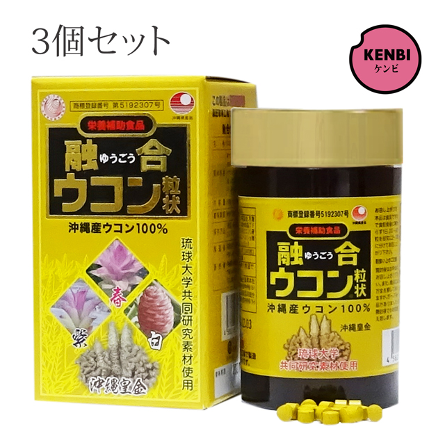 メーカー公式ショップ 沖縄長生薬草 健康美容セレクト 送料無料 1000粒×3個セット 融合ウコン粒状 送料無料でお届けします