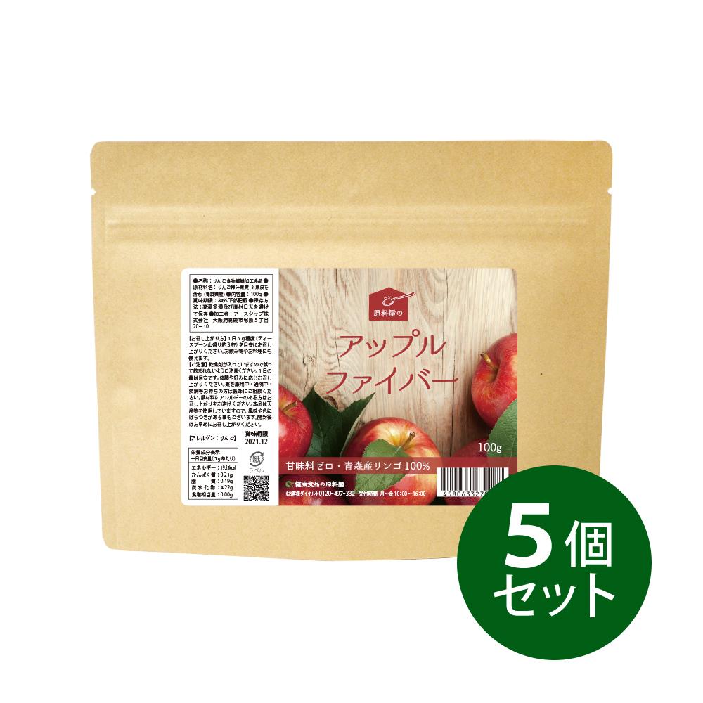 国産(青森県産) アップルファイバー 100g×5個セット 無添加 健康食品の原料屋