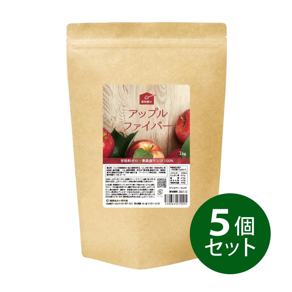 国産(青森県産) アップルファイバー 1000g×5 無添加 健康食品の原料屋