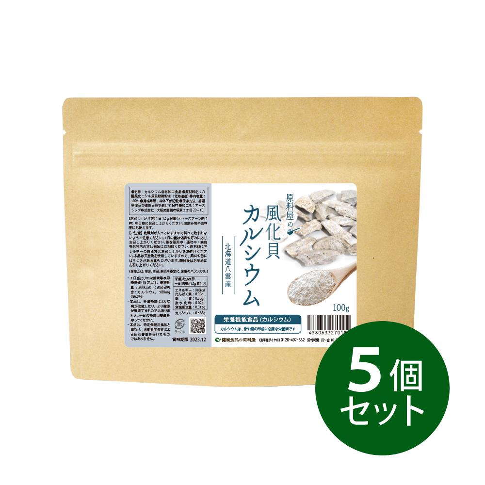 カルシウム 国産(北海道産) 風化貝カルシウム 100g×5個セット 無添加 健康食品の原料屋